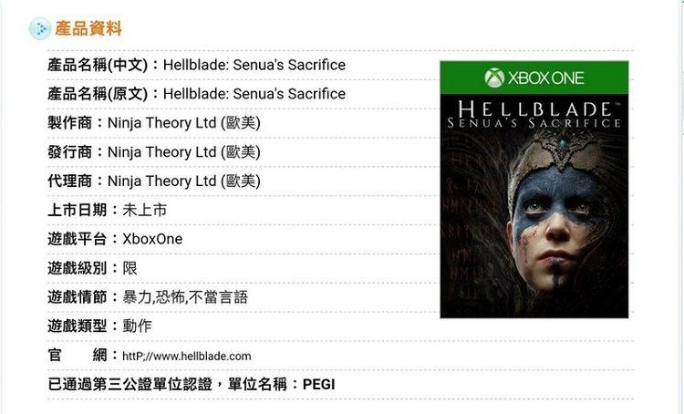 hellblade20taiwan20listing-1151770-5899954